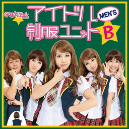【AKB48 コスプレ 衣装】アイドル制服 ユニットB Men's/チェック柄制服2 男性用【コスチューム キンタロー 衣装 アイドル コスプレ コスチューム AKB 仮装】【A-0839_837701(839842)】