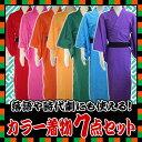 【カラー着物 セット】7色セット カラー着物 [大喜利 落語 衣装 笑点コスチューム イベント 宴会