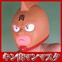キン肉マンマスク キン肉マン マスク コスプレ なりきり 【C-0049_055021(051276)】