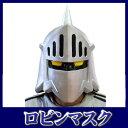 なりきりマスク ロビンマスク [キン肉マン マスク コスプレ なりきり]【C-0414_055038(052891)】【02P03Dec16】