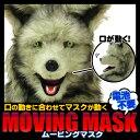 【オオカミ マスク】ムービングマスク ウルフ [ウルフ コスプレ なりきりマスク かぶりもの 狼 オオカミ ウルフ 動物マスク 動くマスク]【C-0601_130356】
