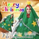 【クリスマスツリー コスプレ】ツリーマン Men's【469438】【02P03Dec16】