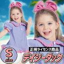 【デイジー 衣装 コスプレ 子供 ハロウィン】チャイルドデイジー 子供用(Sサイズ)【021348】