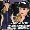 【SWAT コスプレ】マジカルネイビーSWAT [SWAT ...