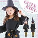 【魔女 コスプレ】 ベイシックウィッチ(120cm) [魔女...