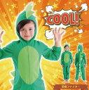 【恐竜 コスプレ】恐竜ファイター [恐竜 コスチューム ティ...