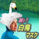 【白鳥 コスプレ】踊る白鳥マスク【白鳥 かぶりもの コスプレ 衣装 ハロウィン】【C-0021_007854】