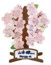 【色紙 寄せ書き メッセージカード】メッセージツリー3 サクラ【B-0739_040408】