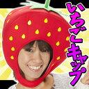 【いちご コスプレ】いちごキャップ [イチゴ マスク かぶりもの 仮装マラソン