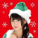 サンタ帽子(グリーン・緑) [サンタ帽子 カラフル サンタクロース コスプレ サンタ コスチューム クリスマス 衣装]【867890】