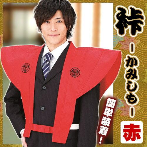 【裃 赤】かみしも 赤 [節分 豆まき コスプレ 衣装 仮装 コスチューム 仮装グッズ イ…...:k-costume:10014557