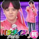 【光GENJI ジャニーズ コスプレ】パラダイスアイドル(ピンク) [ジャニーズ コスチューム アイ
