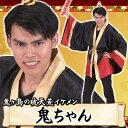 【鬼ちゃん コスプレ】鬼ちゃん [昔話 赤鬼 コスプレ 衣装 鬼 コスチューム 節分 大人用 コスプ