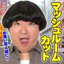 【日村 コスプレ】カツランド マッシュルームカット [バナナマン きのこ かつら マッシュルームヘア
