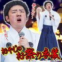 【北島三郎 コスプレ】おやじのお祭り衣装(※カツラは付属していません) [北島三郎 コスプレ 北島三