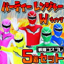 ☆【戦隊 コスプレ 5人セット】パーティーレンジャー ウイング 5人セット [赤・青・緑・ピンク・黄