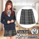 【制服 スカート チェック】ティーンズエバー スカート(ブラ...