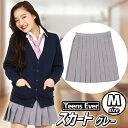【制服 スカート】ティーンズエバー スカート(グレー)M [スクールスカート 制服
