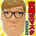 【ヒカキン マスク】変顔王マスク(めがね付き) [ヒカキン ...
