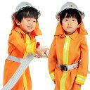 [ハロウィン コスプレ] [消防士 コスプレ 子供]キッズジョブ 消防士 120(※ズボン・靴は付属していません)【子供用 コスチューム 衣装 キッザニア】【A-0478_837060】