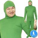 【全身タイツ 緑 L】のびのび全身タイツくん 緑 Lサイズ 全身タイツ グリーン コスプレ 顔出し コスチューム ハロウィン コスプレ コスチューム 仮装 【A-1469_865070】