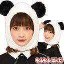 【もふもふ パンダ かぶりもの】 もふもふぱんだ [パンダ