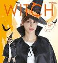 魔女セット【(女性用)2点セット(魔女の帽子・マント)】[ハ...