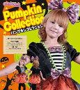 【ハロウィン 衣装 子供】ガーリーパンプキン 子供用 (100サイズ)【832461】