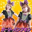【ハロウィン 衣装 子供】ガーリーパンプキン 子供用(120cmサイズ)【832478】