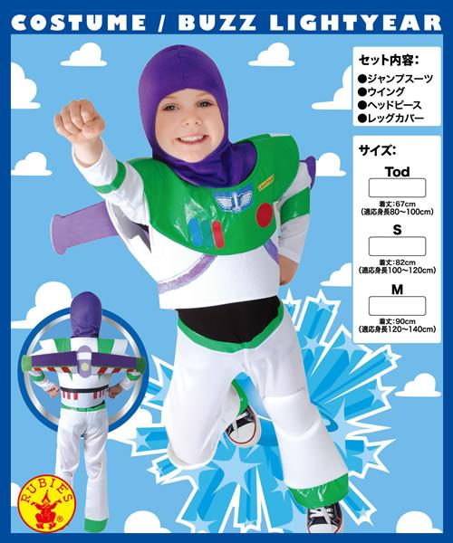 【バズライトイヤー コスチューム コスプレ 衣装 子供】チャイルド バズライトイヤー(Mサ…...:k-costume:10000929