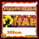 ハッピー・ハロウィン・ロング・バナー(Happy Halloween Long Banner)【951158】