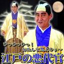 【悪代官 衣装】江戸の悪代官【将軍 悪役 時代劇 コスプレ ...