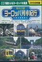 ショッピング鉄道 憧れの旅 ヨーロッパ列車紀行 男の時刻表 DVD8枚組
