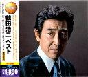 鶴田浩二 ベスト CD2枚組 30曲入り