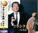 フランク永井 ベスト CD2枚組 全30曲入り