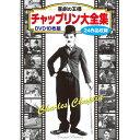 【新品】喜劇の王様 チャップリン大全集 DVD10枚組 チ