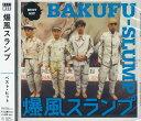 ショッピングカラオケ 爆風スランプ ベスト・ヒット  Runner 等(カラオケ2曲入り)
