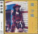 【ポイント5倍】南沙織 ベスト・ヒット CD