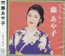 ショッピングカラオケ 藤あや子 ベスト・ヒット こころ酒等のオリジナルカラオケ含む全14曲