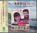 【新品】懐かしの青春歌謡アルバム CD いつでも夢を