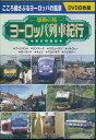 ショッピング鉄道 感動の旅 ヨーロッパ列車紀行 男の時刻表 DVD8枚組