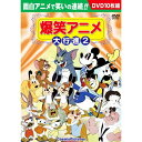 爆笑アニメ大行進 2 ( DVD 10枚組 )