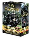 ショッピング鉄道 栄光の蒸気機関車 DVD5枚組 感動の全編ハイビジョン撮影!