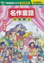 【新品】名作童話大全集 2 DVD 10枚組 30話収録 全330分