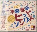 ショッピングカラオケ R40'S 本命歌謡 カラオケ・ヒットソングス