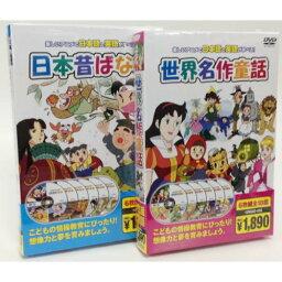 【新品】日本昔ばなし 世界名作童話 DVD12枚組セット