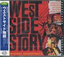 ウエストサイド物語 オリジナルサウンドトラック 輸入盤