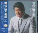【ポイント5倍】増位山太志郎 ベスト CD