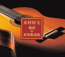 木村好夫 魅惑の昭和歌謡集 ギター演奏