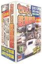 ショッピング鉄道 ものしり鉄道図鑑 全国編 DVD12枚組 電車カード72枚つき